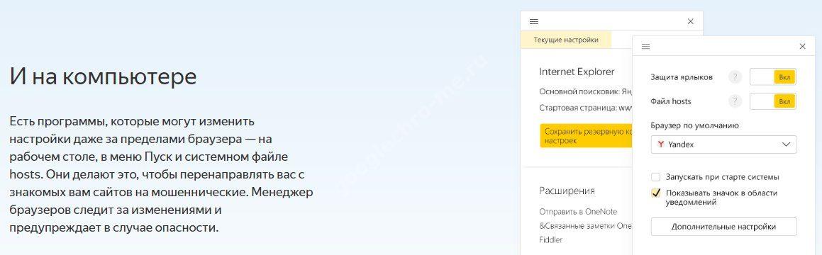 Менеджер браузеров что это за программа и как ее удалить?