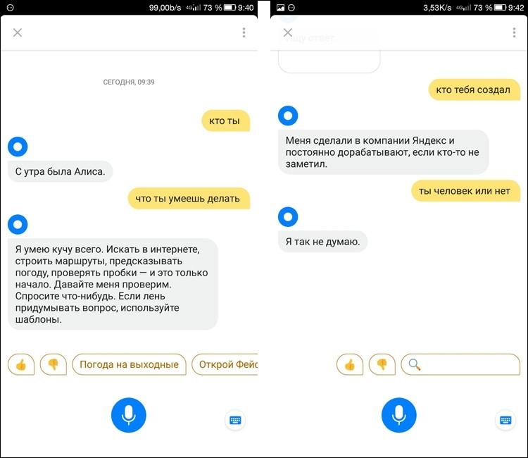 Голосовые помощники для русскоязычных пользователей