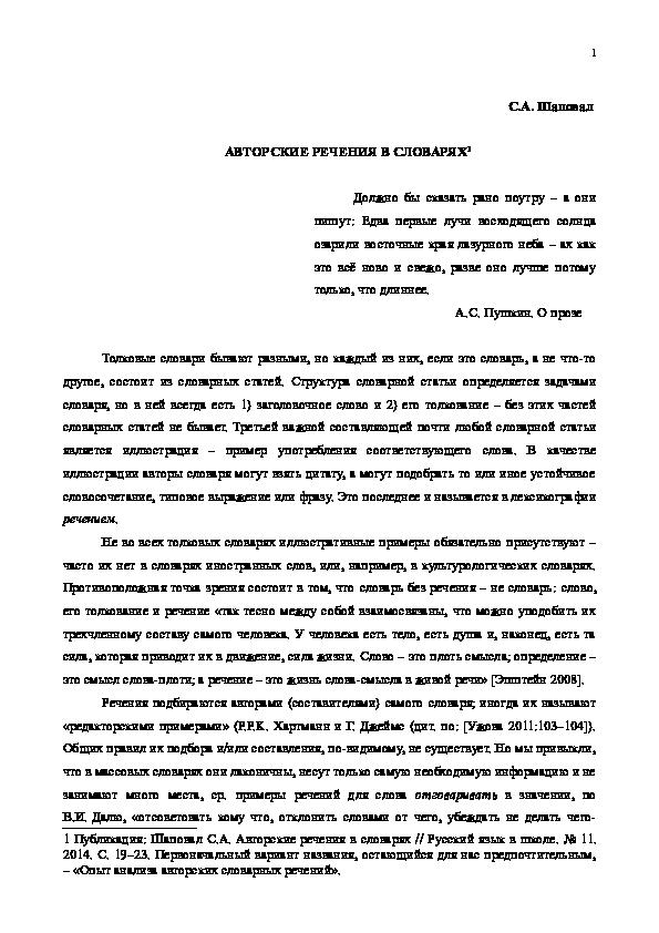 Экзотика (ассоциация) — википедия. что такое экзотика (ассоциация)