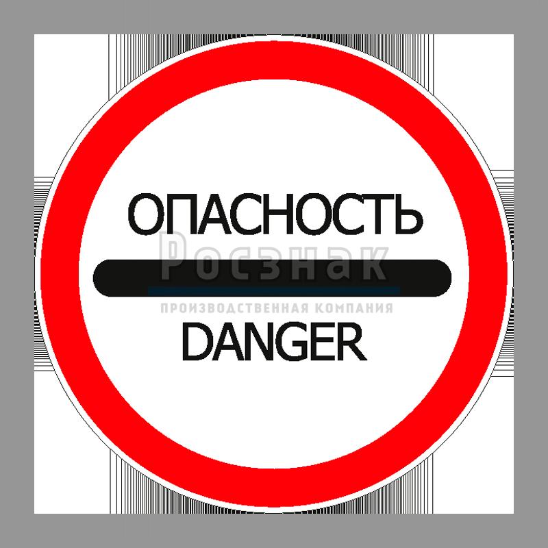 Опасность: суть термина, виды, классификация, признаки и дерево причин опасностей