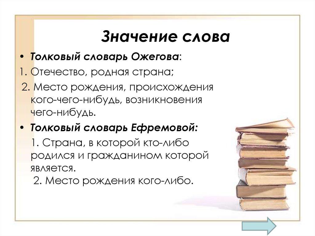Родина — википедия. что такое родина