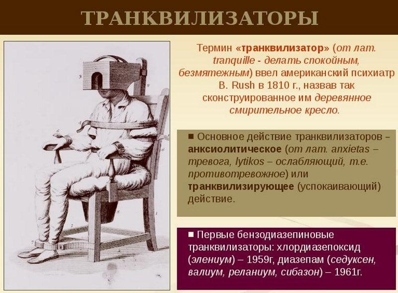 Транквилизаторы — википедия. что такое транквилизаторы