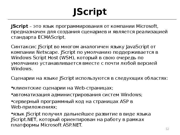 Userscripts. углубляемся / хабр