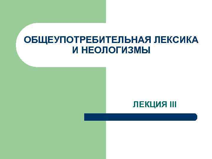 Сфера употребления лексики русского языка, ее активный и пассивный запас — staff-online
