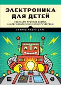 «волшебное электричество». конспект занятия в старшей группе. воспитателям детских садов, школьным учителям и педагогам - маам.ру