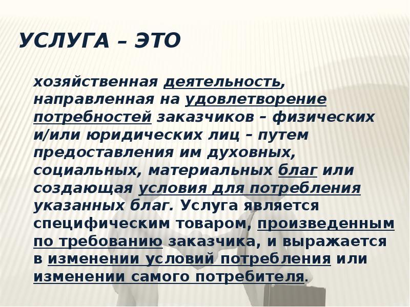 Услуга — википедия переиздание // wiki 2