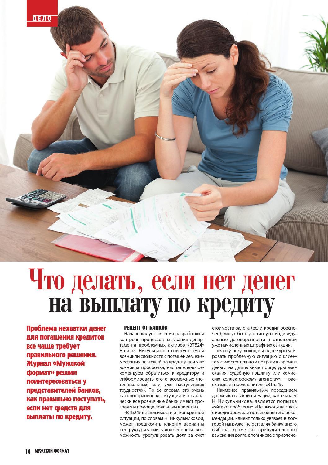 Как не платить кредит законно и начать спокойно жить - советыюриста по кредитным долгам