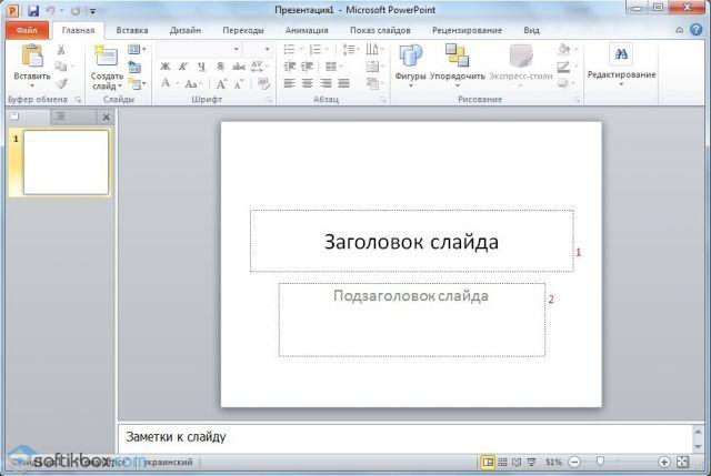 Дизайн презентации в powerpoint: оформление и дизайн слайдов   laba (лаба)