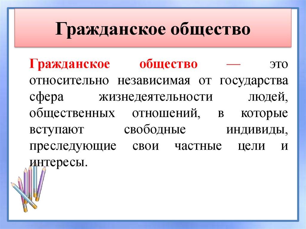 Гражданское общество — википедия с видео // wiki 2