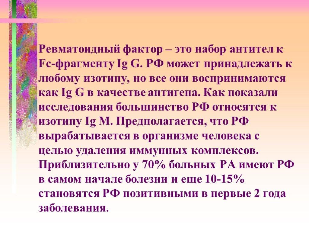 Ревматоидный фактор: что это такое, норма в анализе крови, причины повышения и расшифровка ревмопробы