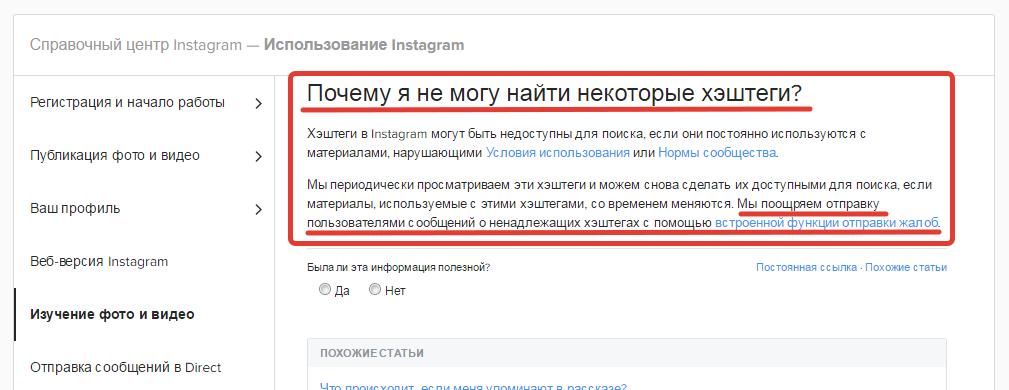 """Что такое """"теневой бан"""" и как его снять : продвижение в instagram в пару кликов!"""