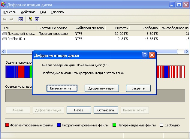 Быстрая дефрагментация для увеличения производительности жесткого диска