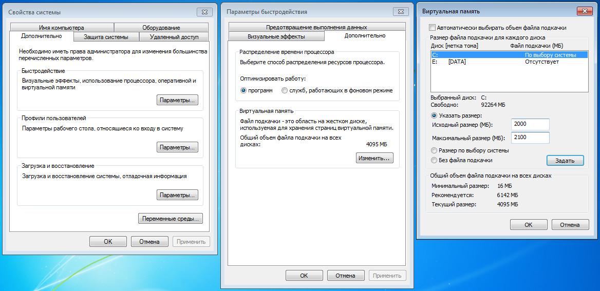 Оптимизация windows: файл подкачки и диск, общие правила - заметки сис.админа