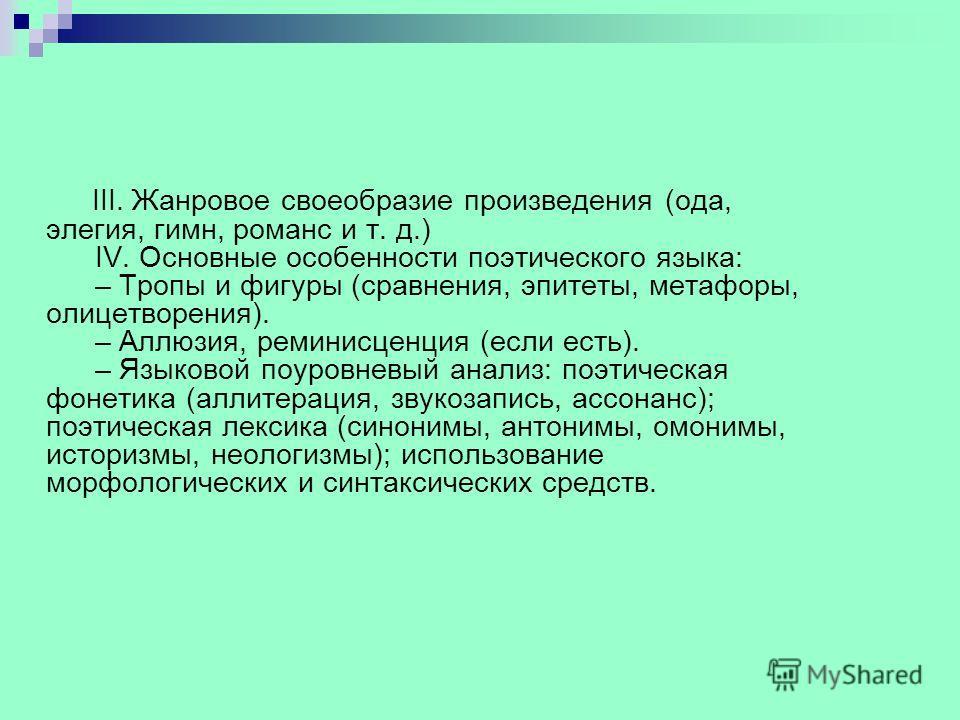 Реминисценция - это... реминисценция в литературе :: syl.ru