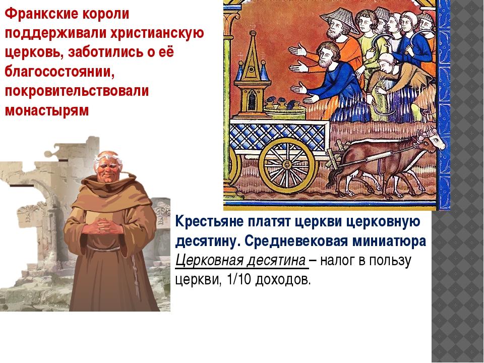 Десятина - это налог на церковь или пожертвование? десятина и пожертвования в церкви, на храм