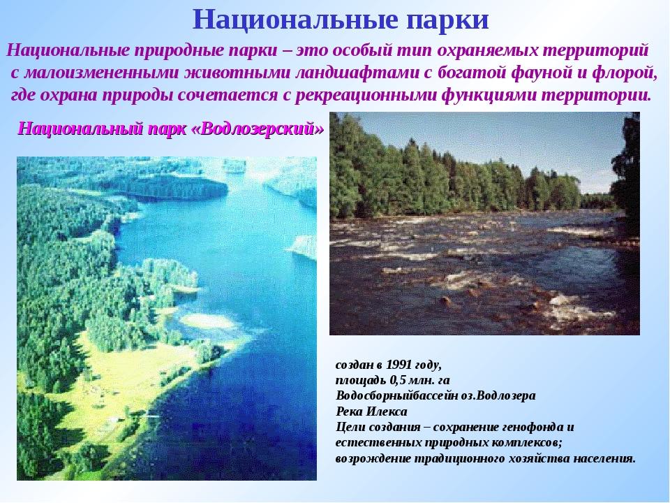 Парк национального значения