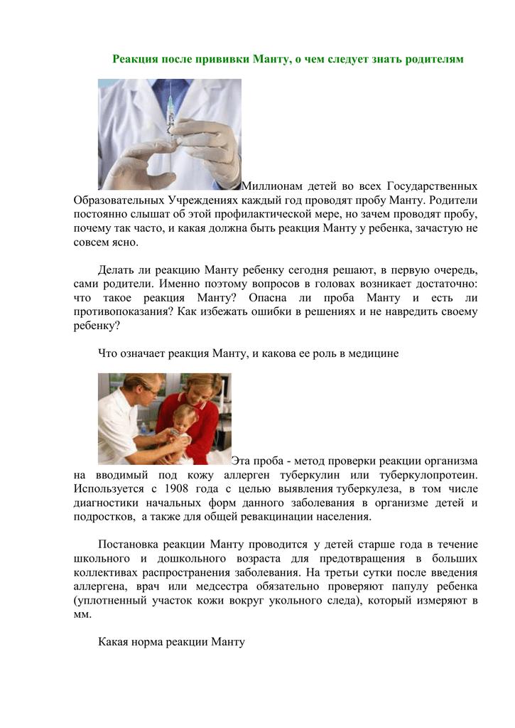 Манта — википедия