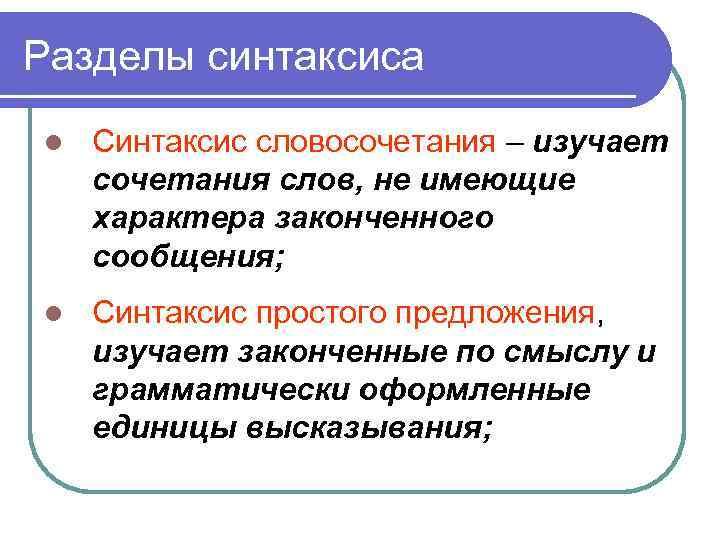 Синтаксис — википедия. что такое синтаксис