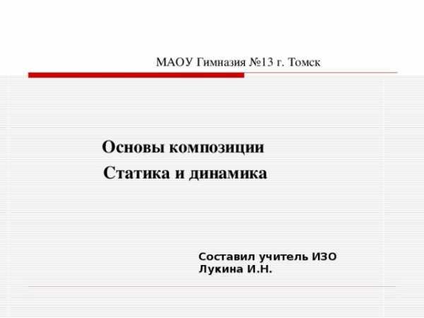 Что такое статика? определение и основные понятия :: syl.ru