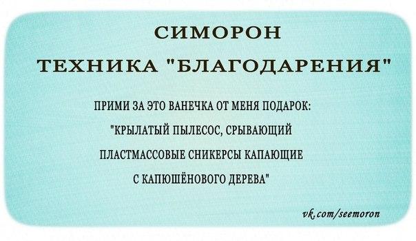 Ритуалы симорон на все случаи жизни -  junona.pr