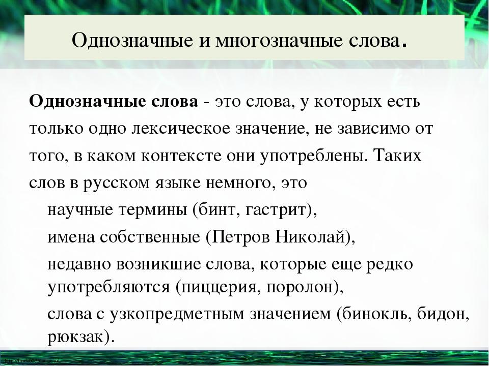 Что такое многозначные слова? примеры в русском языке