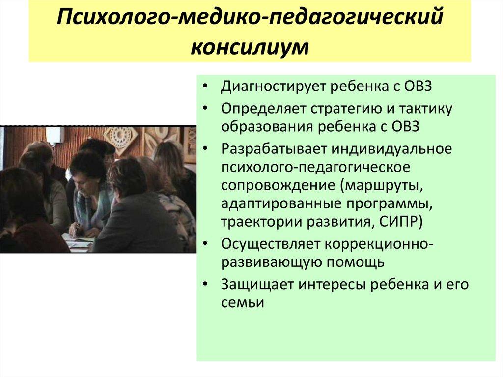 Описание пмпк комиссии