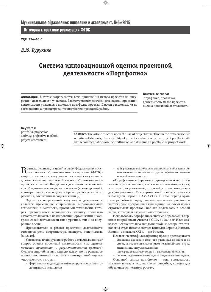 Проектная деятельность как эффективная форма организации образовательного процесса (на примере изучения дисциплины «дизайн») | статья в журнале «школьная педагогика»