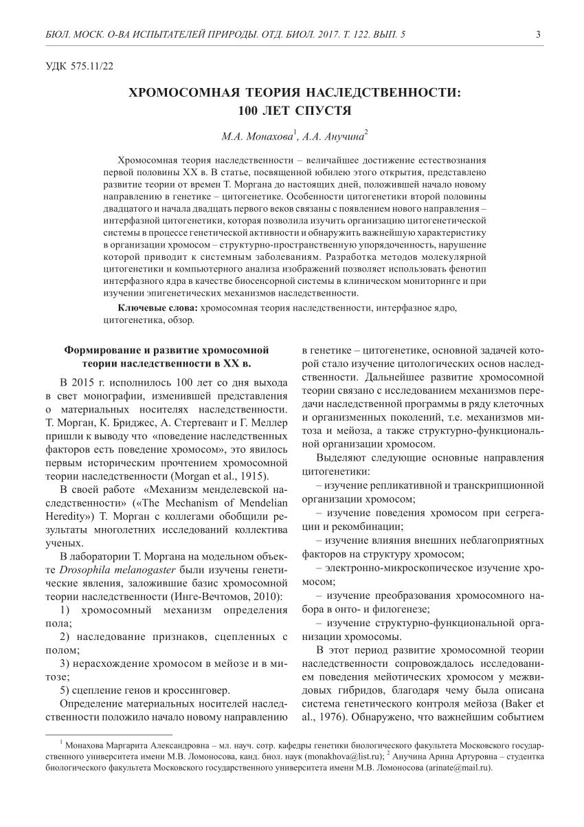 Психогенетика: сцепленное наследование, генетика пола  - научная библиотека