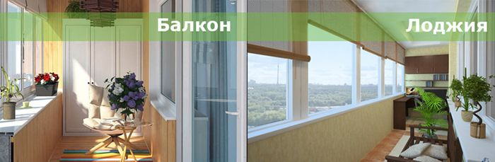 Чем отличается лоджия от балкона - виды, характеристики, различия