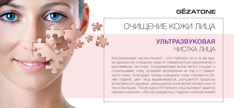 Комбинированная чистка лица: рекомендации по уходу до и после процедуры