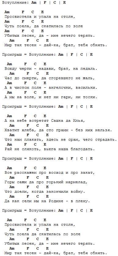 Ддт – что такое осень: аккорды песни