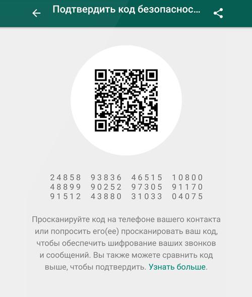 Профессиональное расследование. как работает шифрование в whatsapp, imessage и других