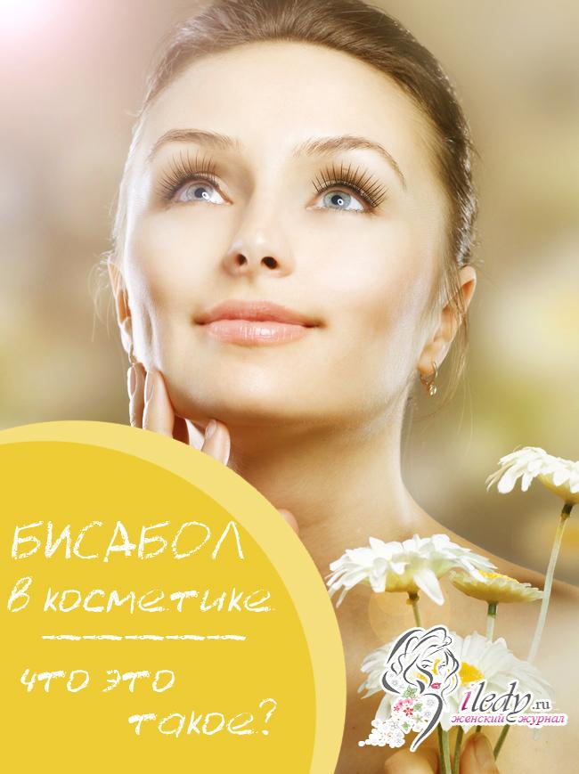 Бисаболол действие. бисаболол в косметике – что это такое и в каких косметических продуктах используется