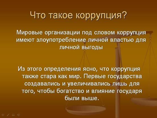 Что такое коррупция и способы борьбы с ней