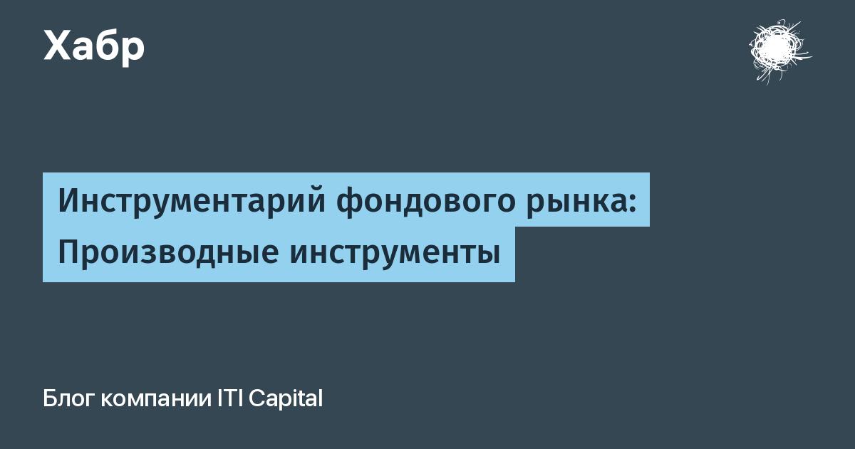 Срочный рынок: московской биржи, ммвб, моех — что это такое, преимущества и недостатки