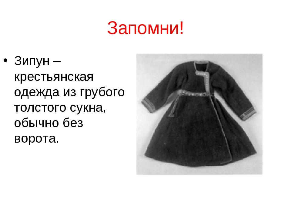 Что такое зипун, особенности кроя и назначение этого элемента одежды