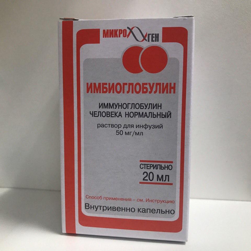 Иммуноглобулин - это что такое? иммуноглобулин (анализ): норма и отклонения