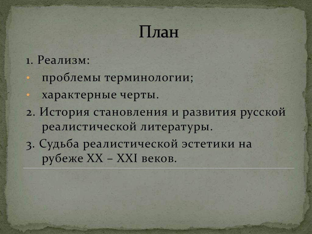 Реализм (философия)