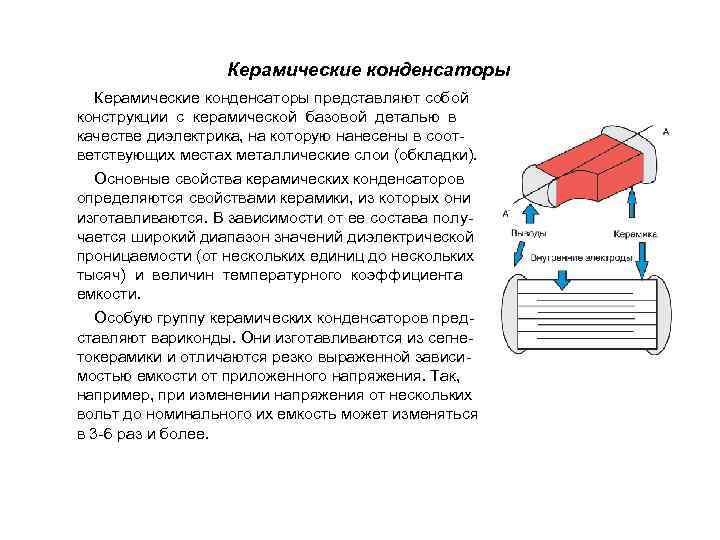 Принцип работы и назначение конденсатора в электрической цепи