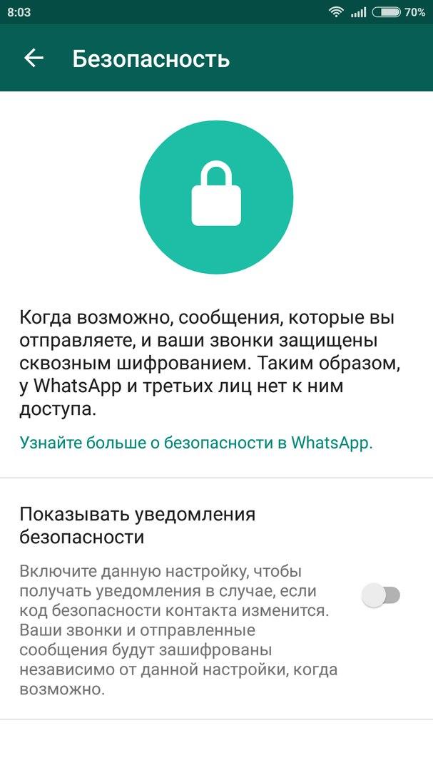 Шифрование в whatsapp вас не спасет, пока вы не будете следовать этим правилам   rusbase