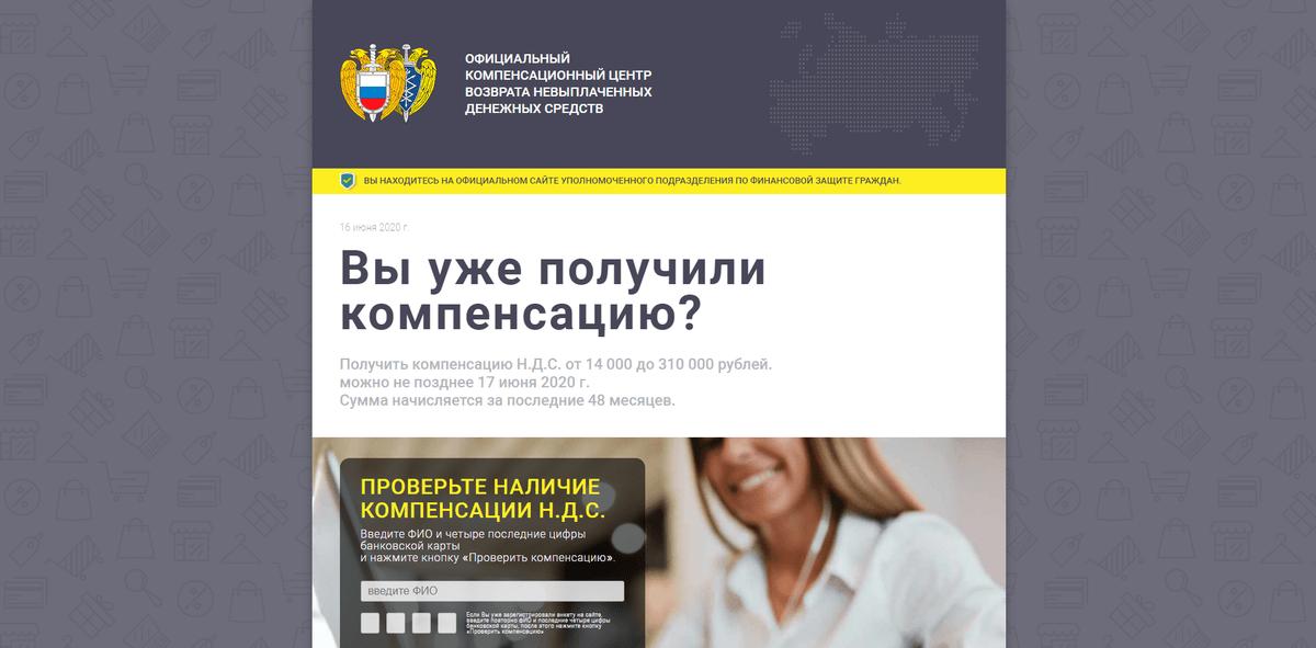 Мкц вндс – международный компенсационный центр возврата невыплаченных денежных средств