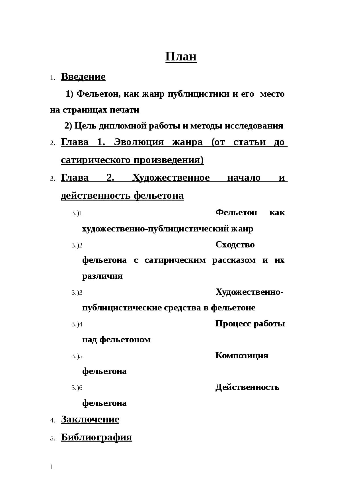 Роман-фельетон — википедия. что такое роман-фельетон