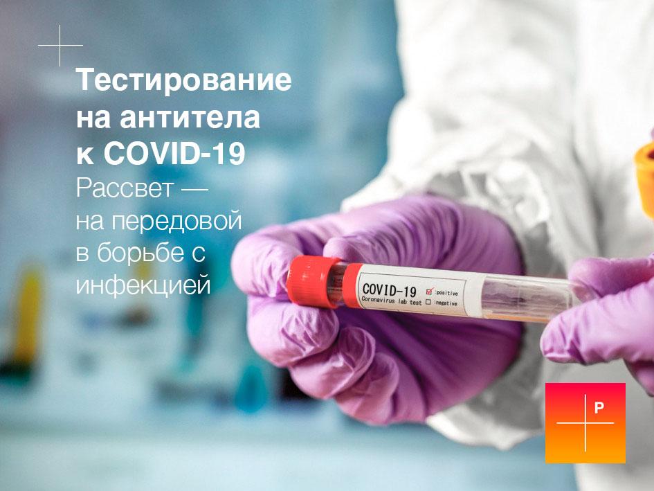 «антитела действительно дают иммунитет»: какую роль в борьбе с covid-19 может сыграть тест-система роспотребнадзора