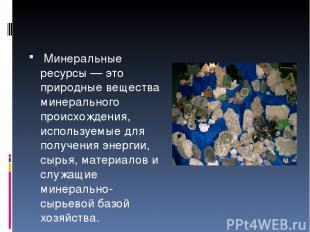 """Минерально-сырьевые ресурсы рф. смотреть что такое """"минерально-сырьевые ресурсы"""" в других словарях"""