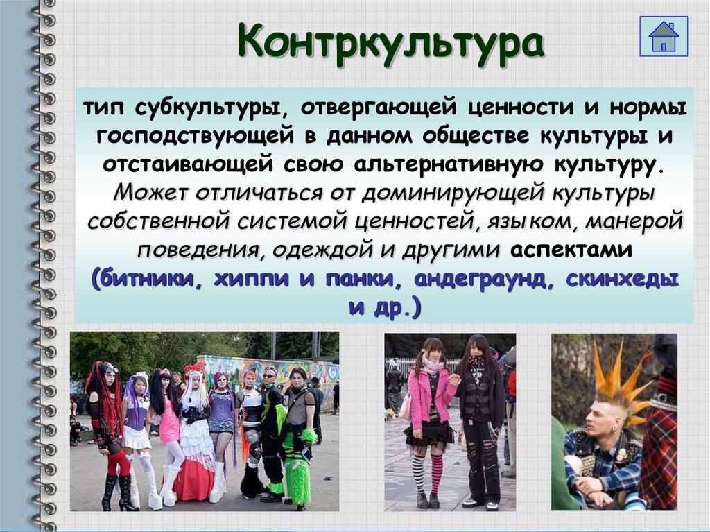 Контркультура - это... примеры контркультуры :: syl.ru