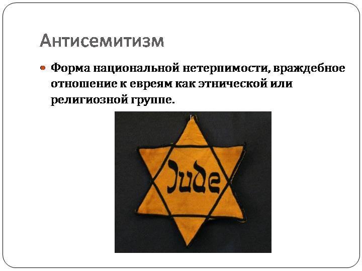 Античный антисемитизм — википедия. что такое античный антисемитизм