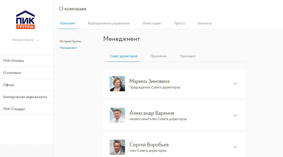 Пик (группа компаний) — википедия. что такое пик (группа компаний)