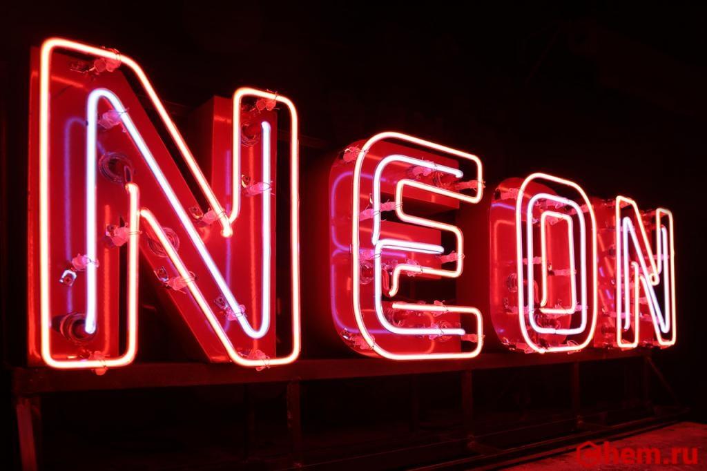 Неон - это что такое? где применяется неон