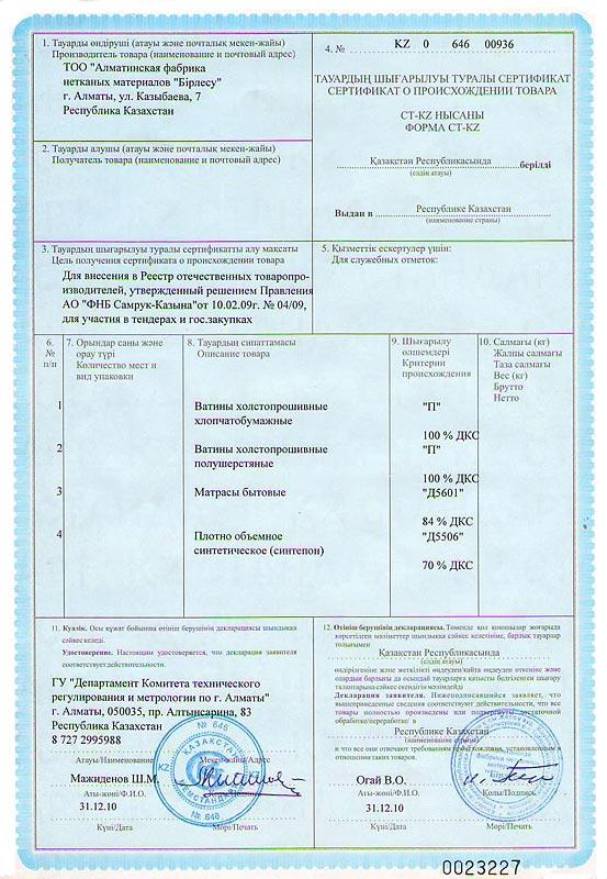 Сертификат ст-1: что это такое, зачем он нужен и как его получить? + образец сертификата