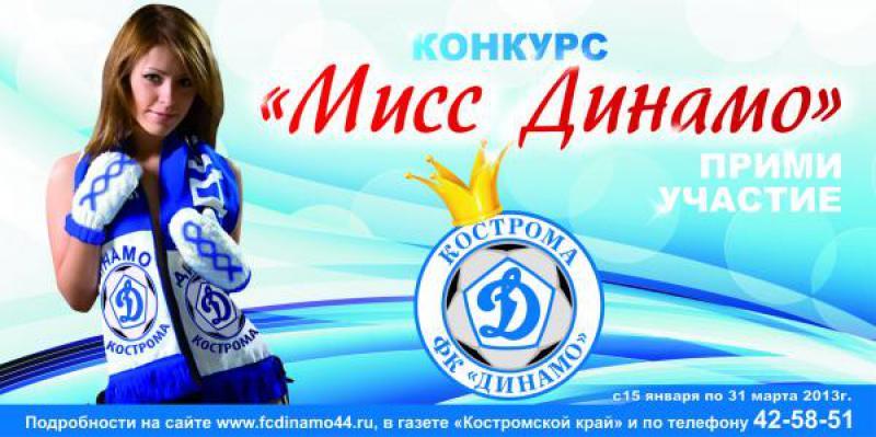 Динамо-2 (футбольный клуб, москва)